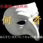 映画「何者」のあらすじとネタバレ!キャストや主題歌情報も満載!